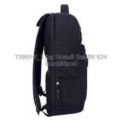 0013866 Рюкзак Волнорез 20 л